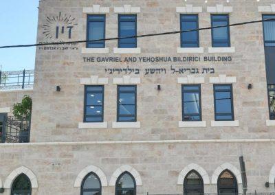 בית גבריא-ל ויהשע בילדיריגי
