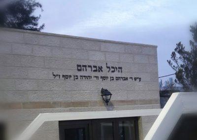 אותיות לבניין היכל אברהם