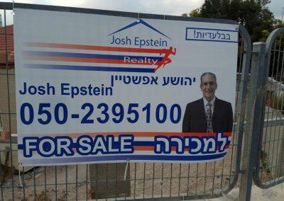 שלט למשרד תיווך יהושע אפשטיין