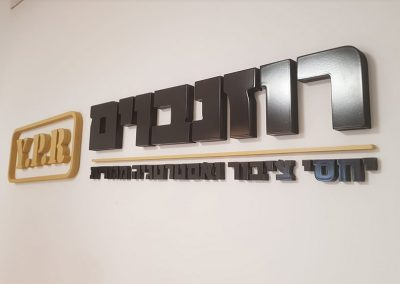 לוגו רוזנבוים