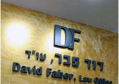 אותיות לעורך דין