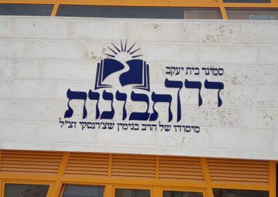 סמינר בית יעקב