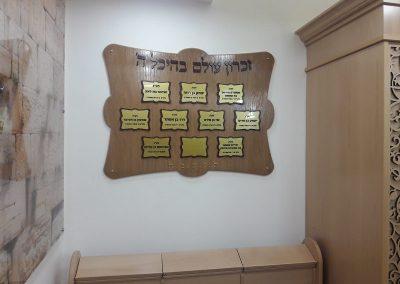 לוח זכרון עץ כולל לוחיות זהב חרוטות