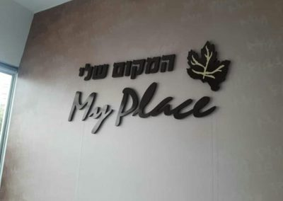 המקום שלי