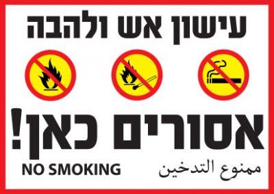 אש ולהבה אסורים