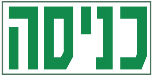 שלט כניסה ירוק פולט אור