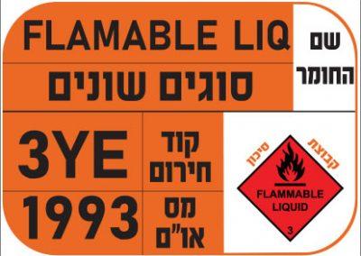 חומרים מסוכנים FLAMABLE LIQ 4128