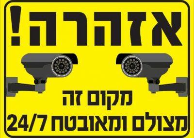 אזהרה מצלמות 4120