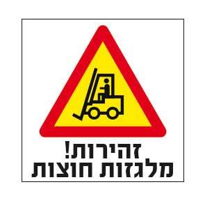 זהירות מלגזות חוצות 4140