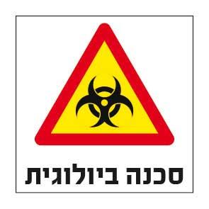 סכנה ביולוגית 4141