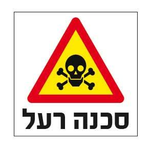 סכנה רעל 4142