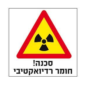 סכנה חומר רדיואקטיבי 4143