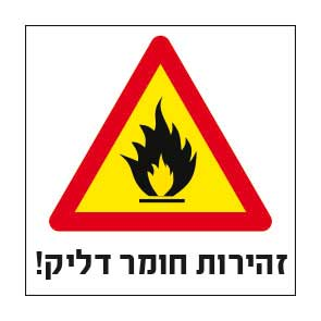 זהירות חומר דליק 4144