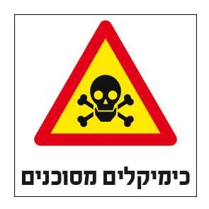 כימיקלים מסוכנים 4146
