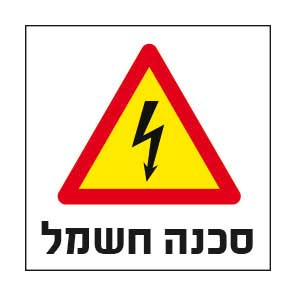 סכנה חשמל 4147