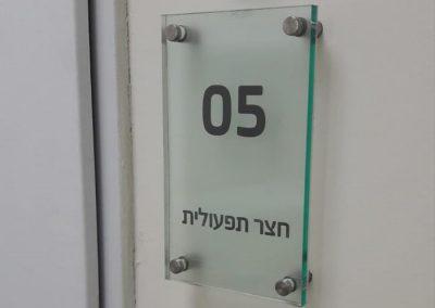 חצר תפעולית שלט זכוכית
