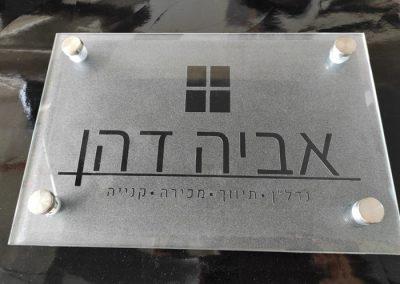 שלט זכוכית למשרד תיווך ונדלן